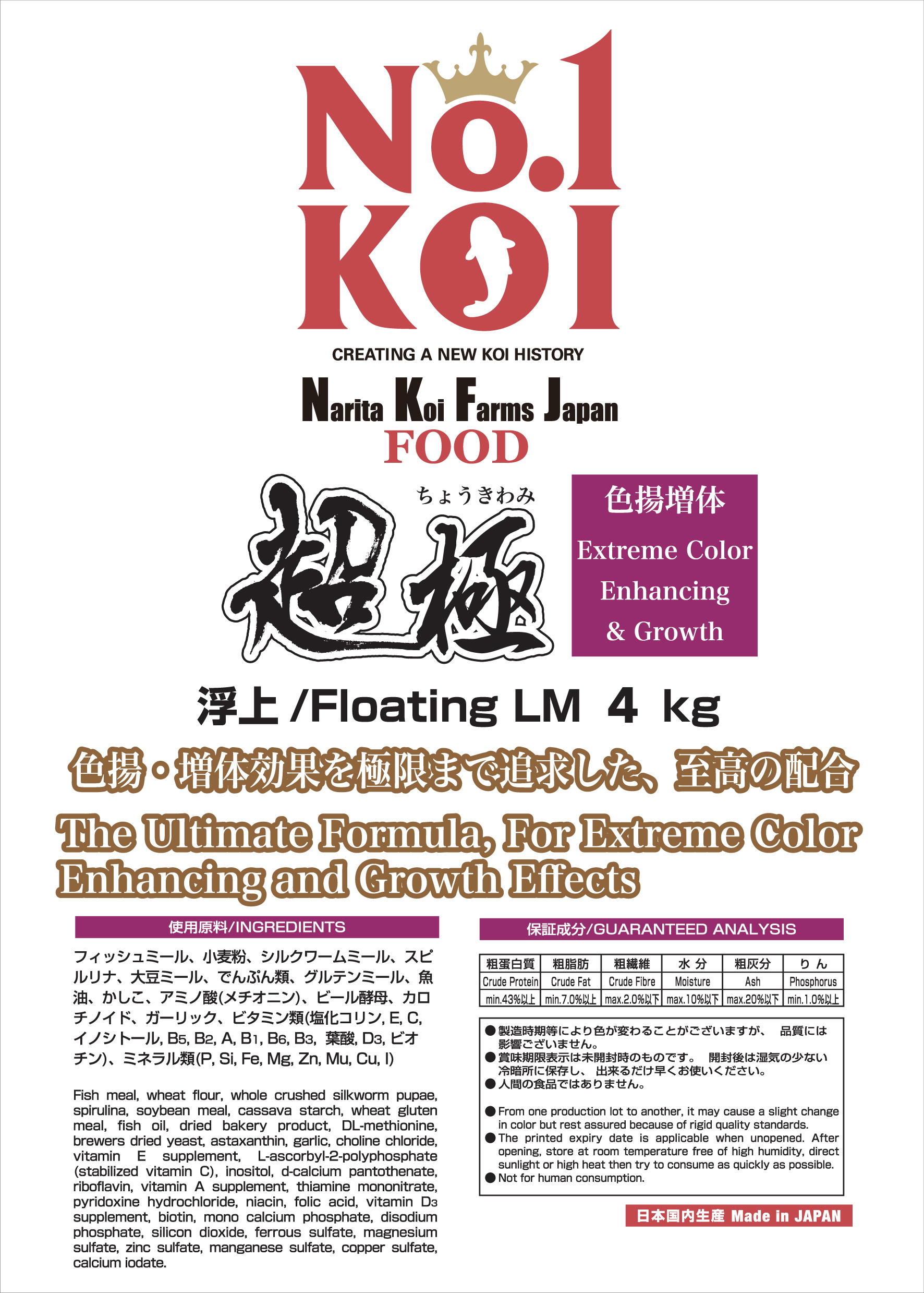 NO.1 KOI FOOD EXTREME COLOR+GROWTH 4KG FLOATING (LM)